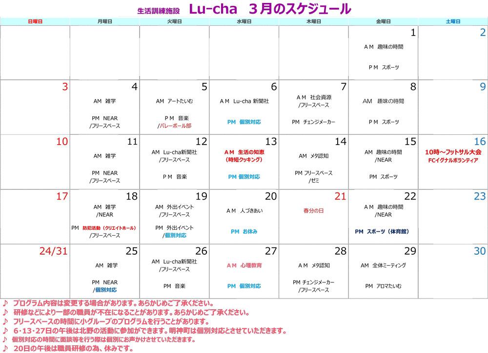 プログラムカレンダー2019.3月明神町