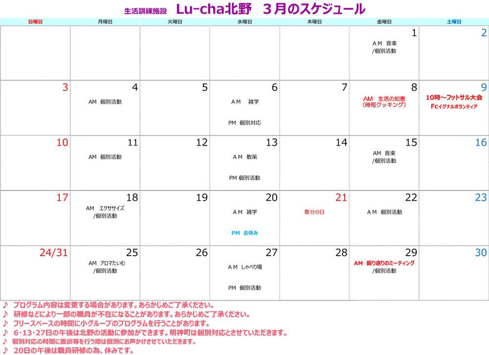 プログラムカレンダー2019.3月北野
