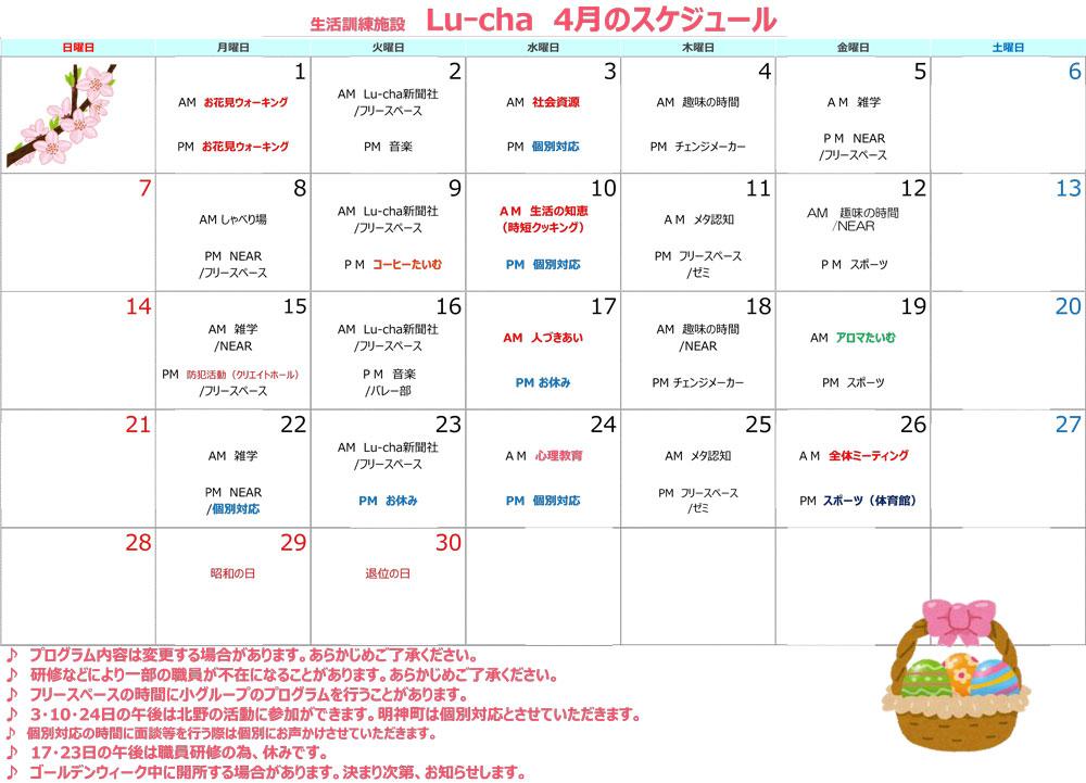 プログラムカレンダー2019.4月明神町