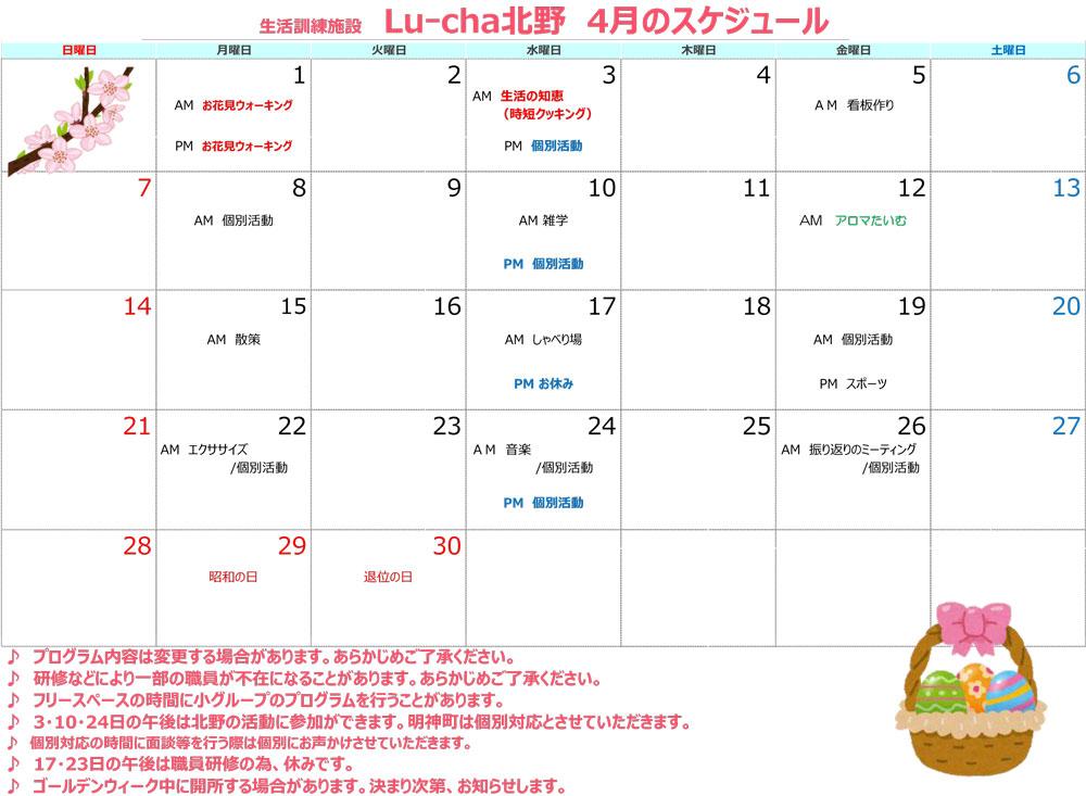 プログラムカレンダー2019.4月北野
