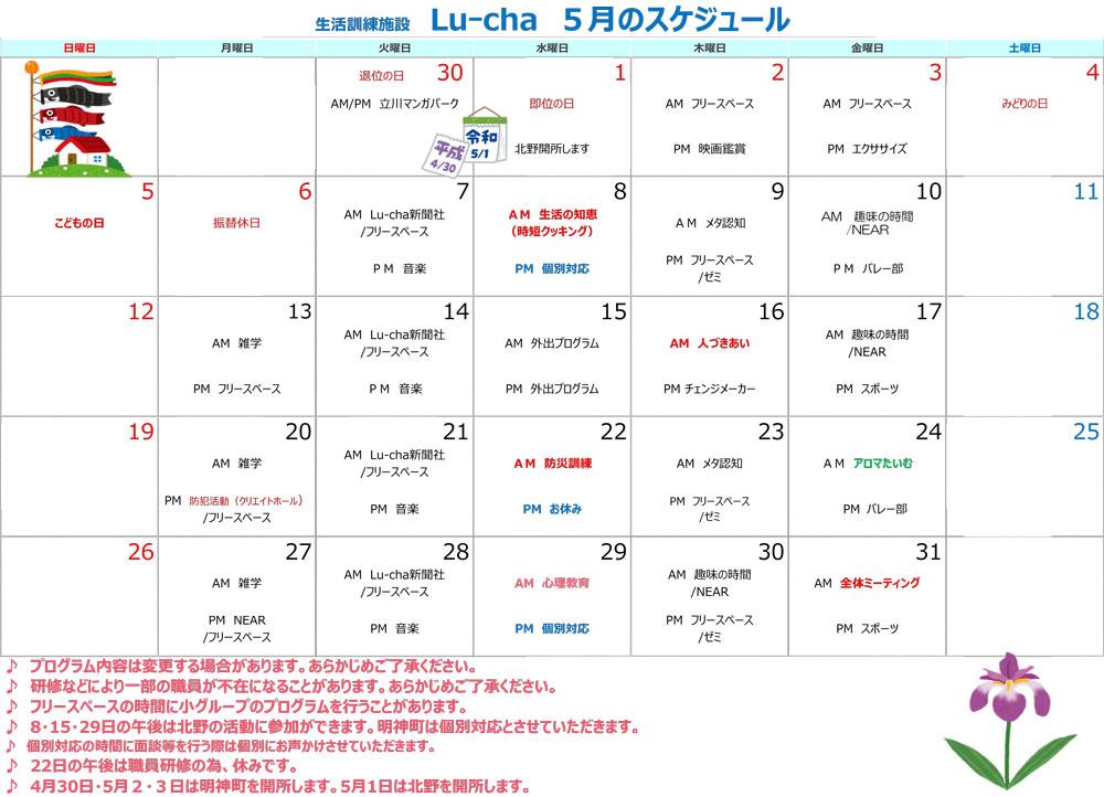 プログラムカレンダー2019.5月明神町