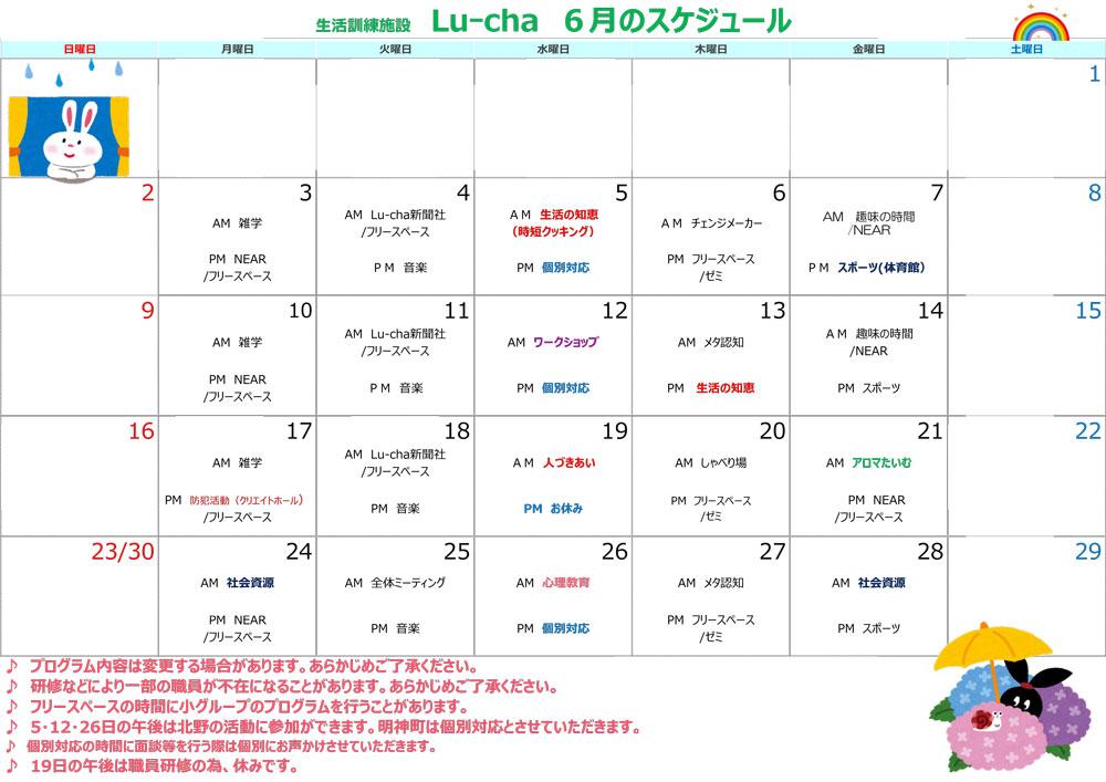 プログラムカレンダー2019.6月明神町