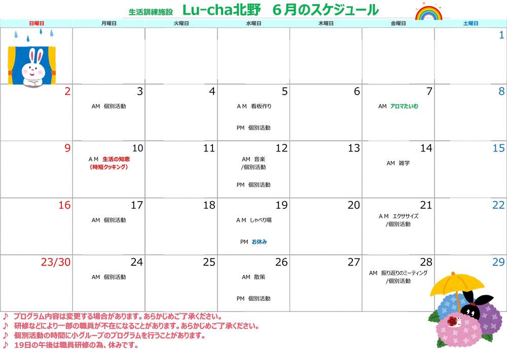 プログラムカレンダー2019.6月北野