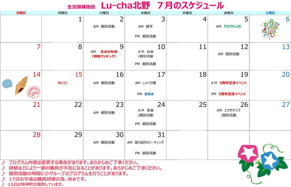 プログラムカレンダー2019.7月北野