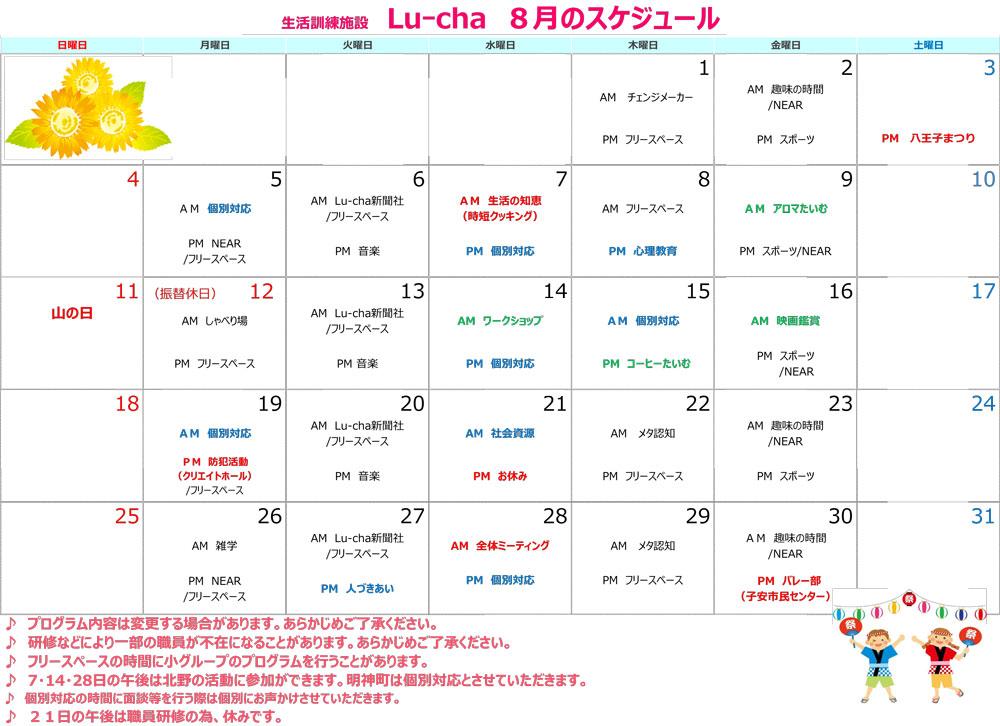 プログラムカレンダー2019.7月明神町