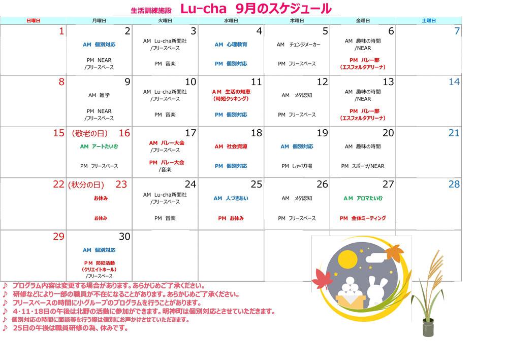 プログラムカレンダー2019.9月明神町