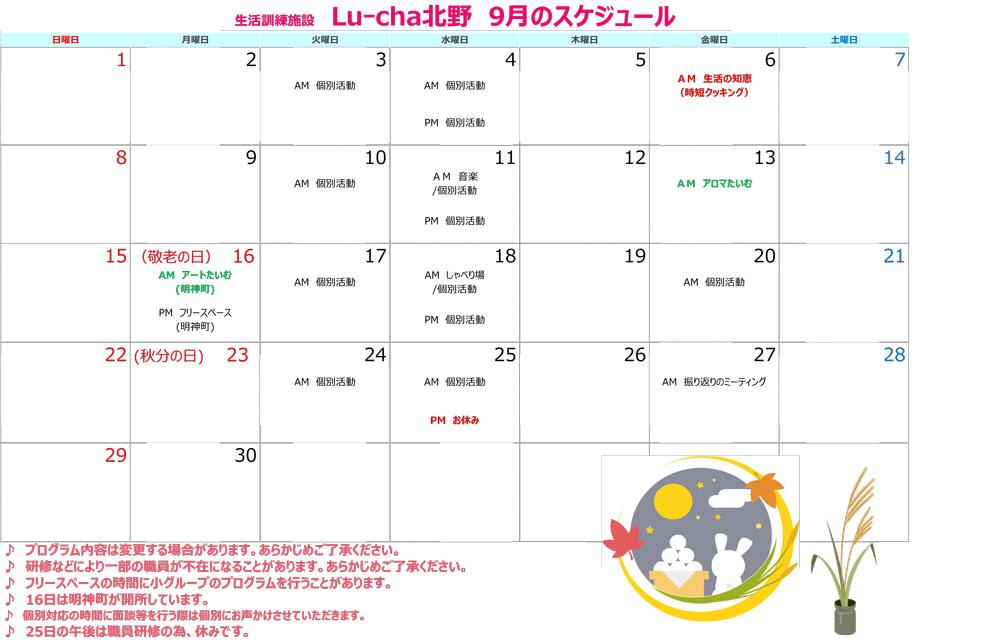 プログラムカレンダー2019.9月北野
