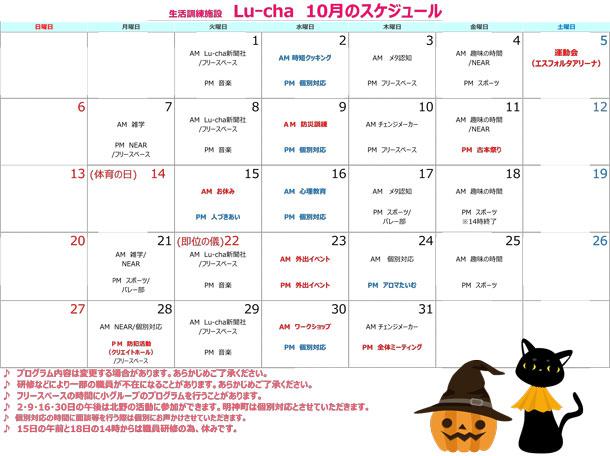 プログラムカレンダー2019.10月明神町