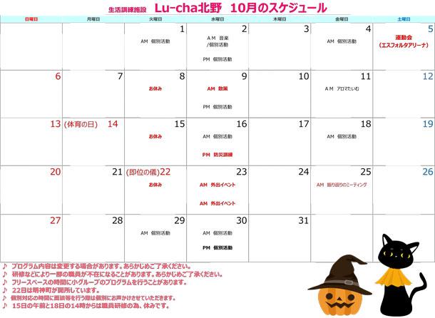 プログラムカレンダー2019.10月北野