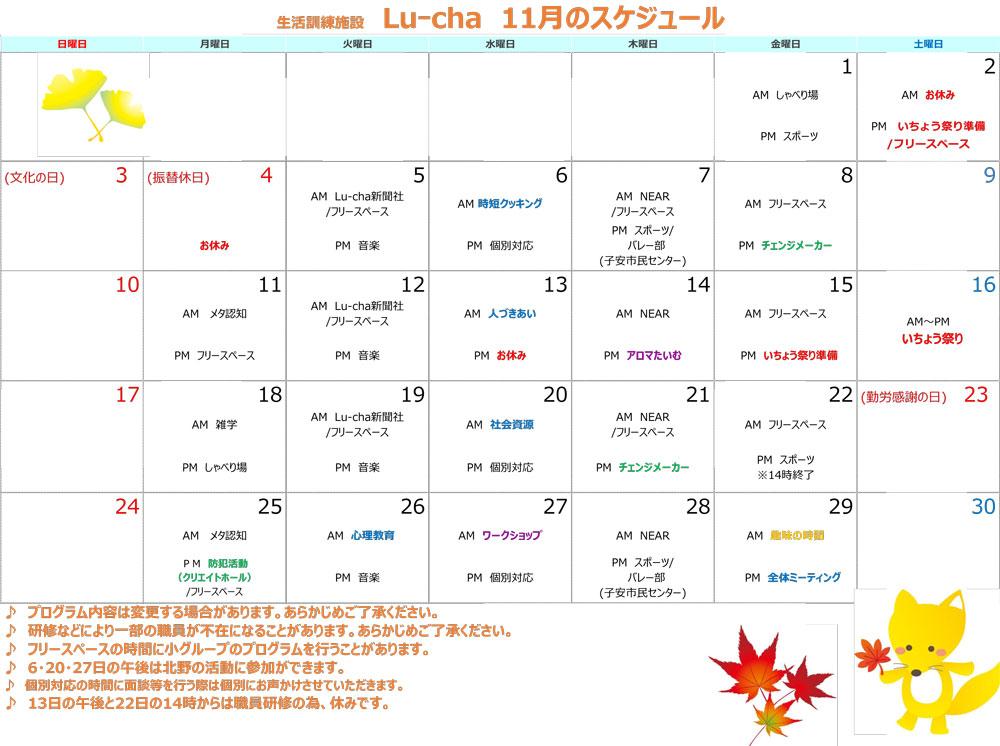 プログラムカレンダー2019.11月明神町