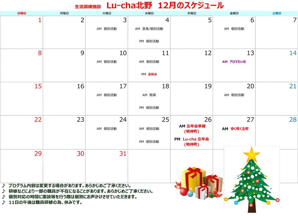 プログラムカレンダー2019.11月北野