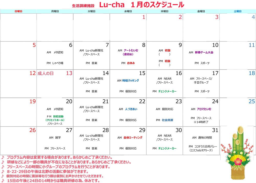 プログラムカレンダー2020.1月明神町