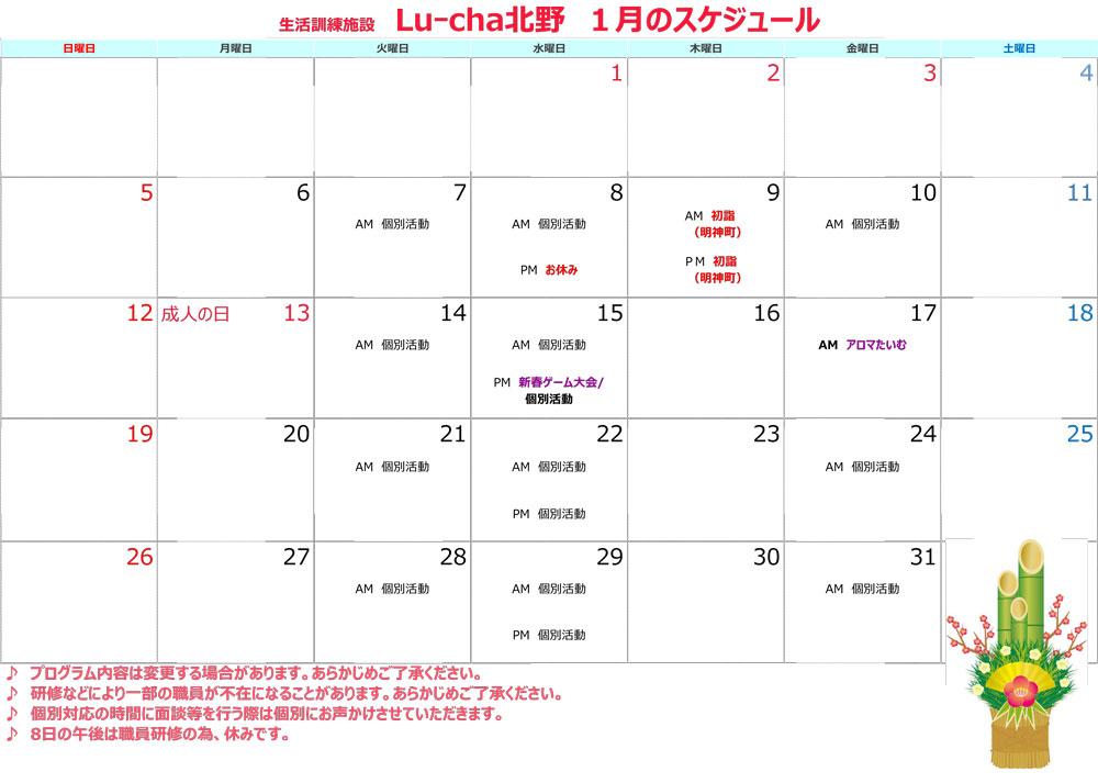 プログラムカレンダー2020.1月北野