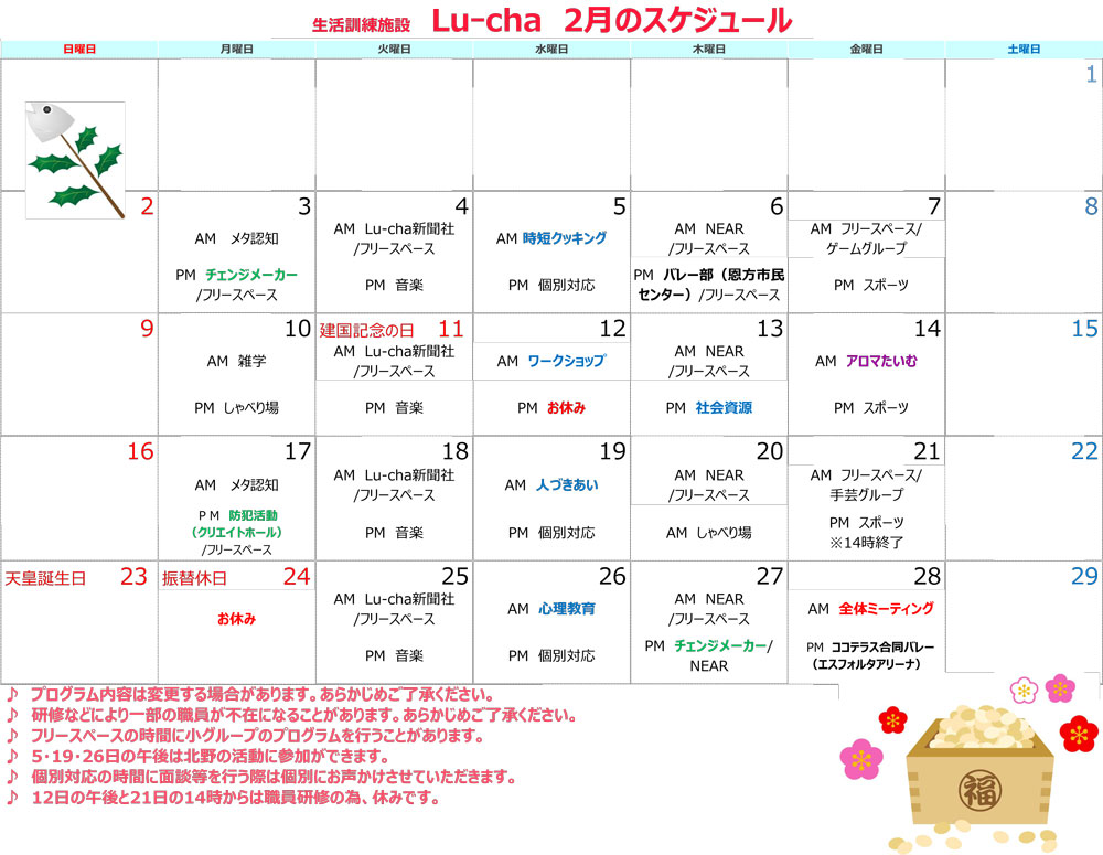 プログラムカレンダー2020.2月明神町