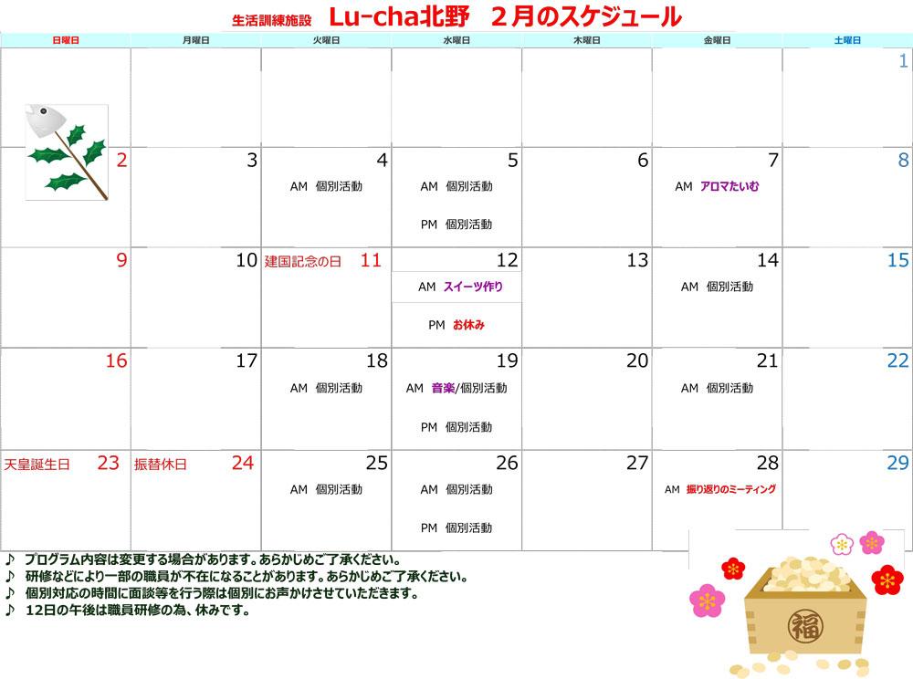 プログラムカレンダー2020.2月北野