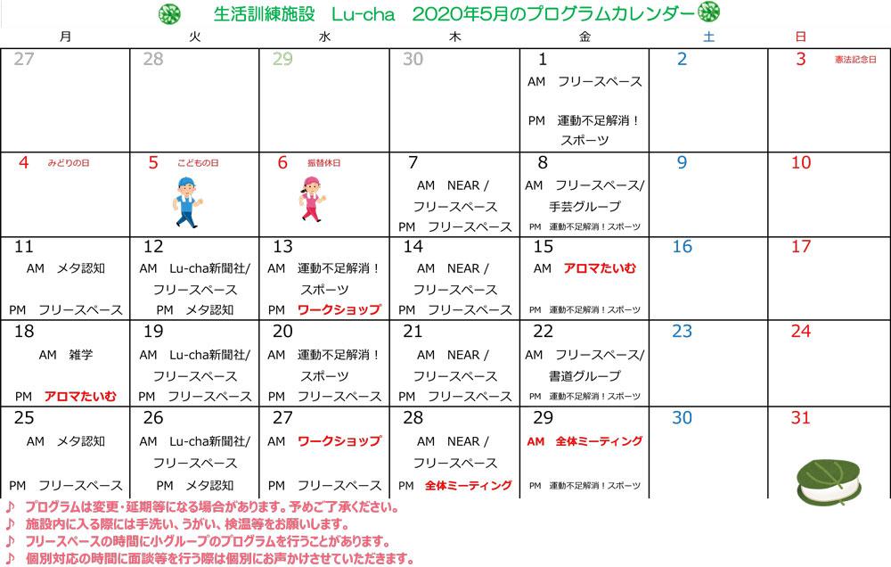 プログラムカレンダー2020.5月明神町