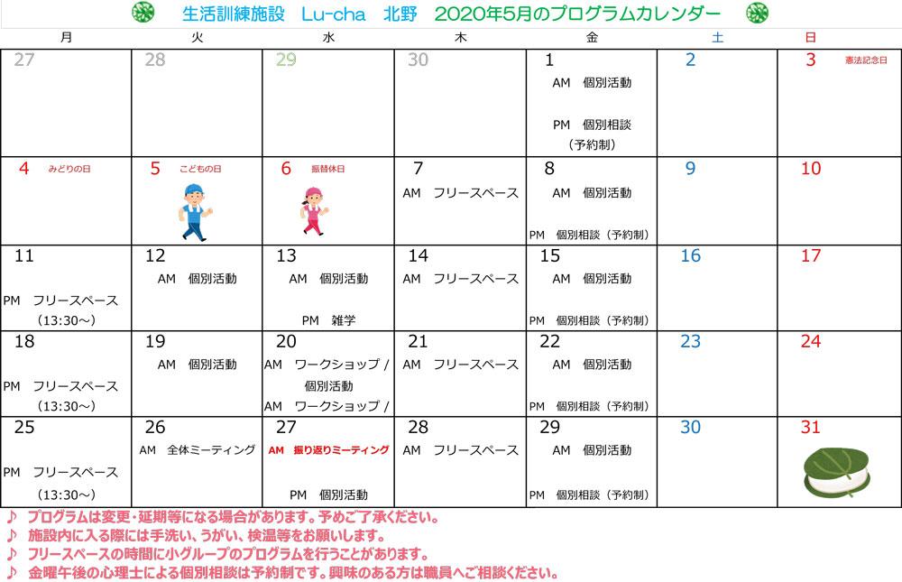 プログラムカレンダー2020.5月北野