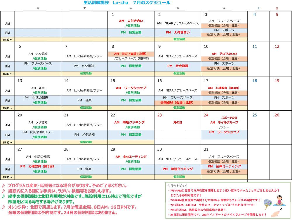 プログラムカレンダー2020.7月