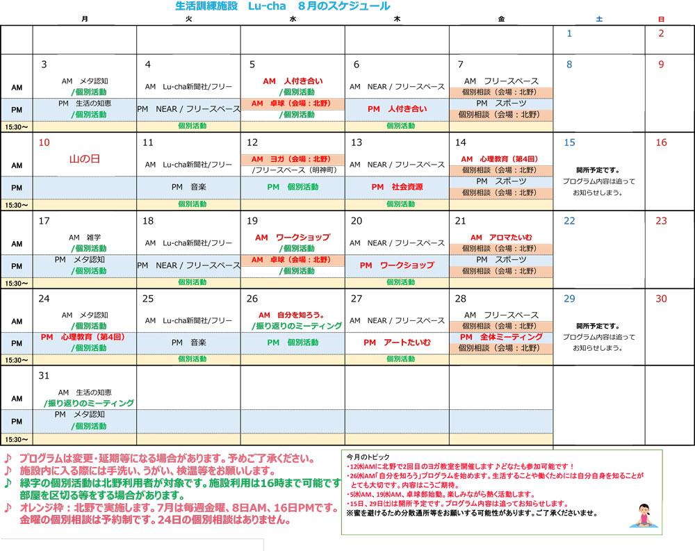 プログラムカレンダー2020.8月