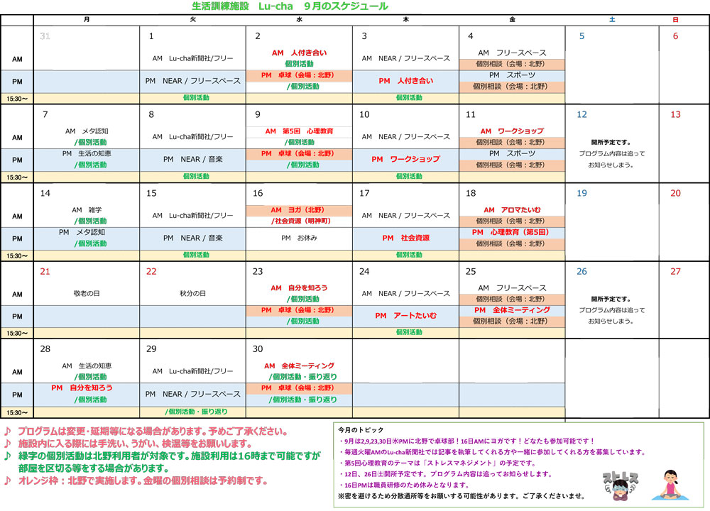 プログラムカレンダー2020.9月