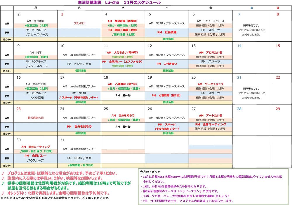 プログラムカレンダー2020.11月