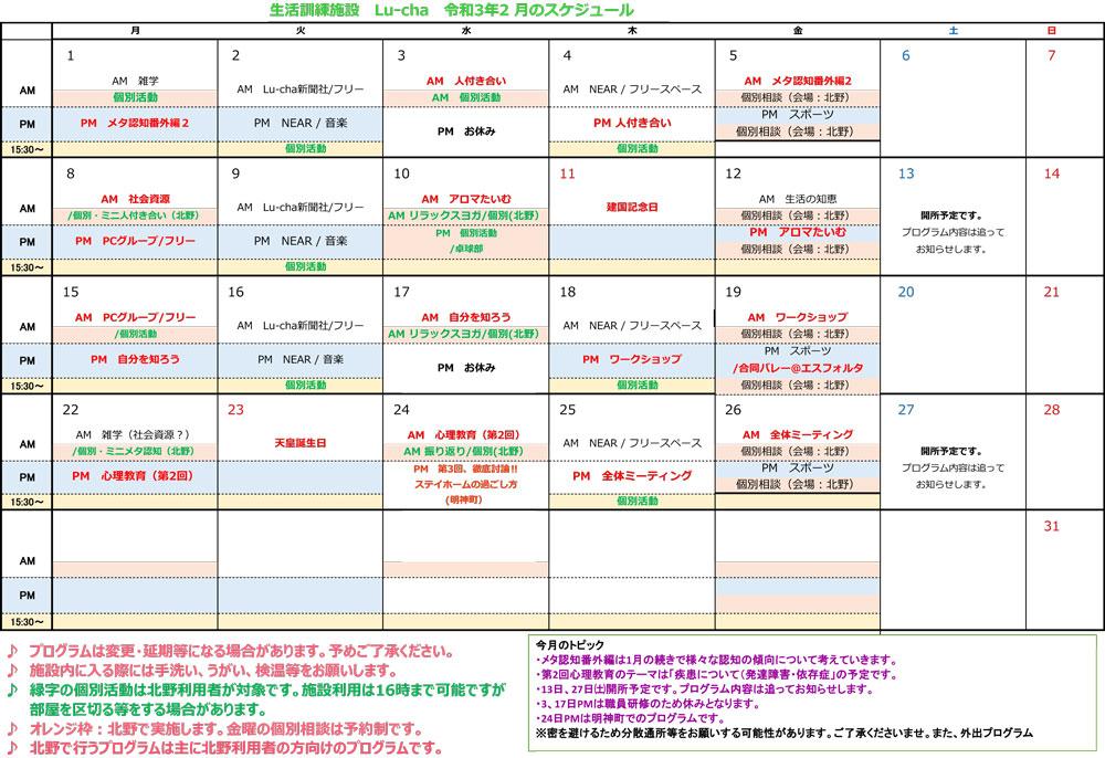 プログラムカレンダー2021.2月