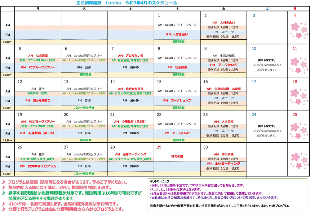 プログラムカレンダー2021.3月