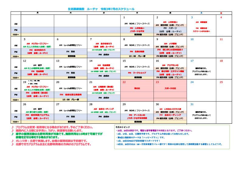 プログラムカレンダー2021.6月