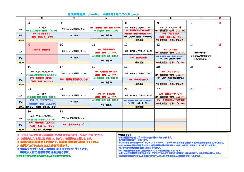 プログラムカレンダー2021.8月
