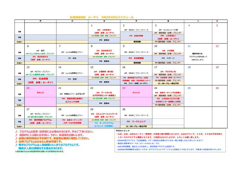 プログラムカレンダー2021.9月