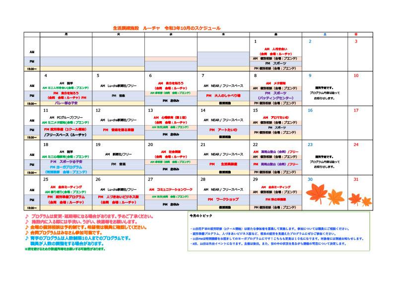 プログラムカレンダー2021.10月